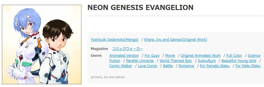 Evangelion Comic Walker