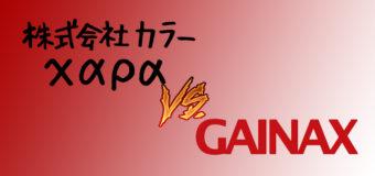 Gainax é condenada a pagar a Khara Studios