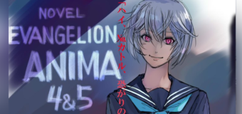 Evangelion: ANIMA Vol. 4 e 5 no Japão